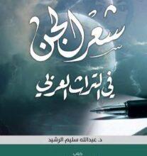 تحميل كتاب شعر الجن في التراث العربي pdf – عبد الله سليم الرشيد