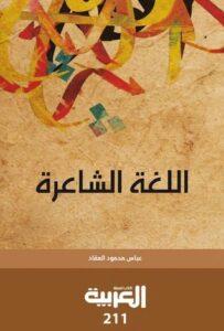 تحميل كتاب اللغة الشاعرة pdf – عباس محمود العقاد
