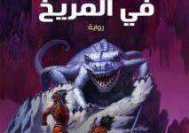 تحميل رواية أمير الحرب في المريخ pdf – إدجار رايس بوروز