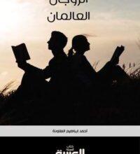تحميل كتاب الزوجان العالمان pdf – أحمد إبراهيم العلاونة