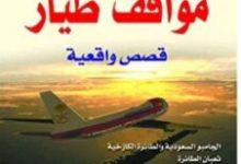 تحميل كتاب مواقف طيار pdf – أنس القوز