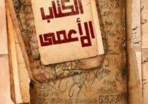رواية الكتاب الأعمى – محمود صلاح