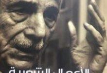 تحميل كتاب الأعمال الشعرية الكاملة كاظم الحجاج pdf – كاظم الحجاج