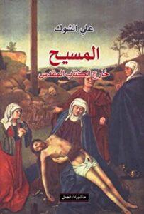 تحميل كتاب المسيح خارج الكتاب المقدس pdf – علي الشوك