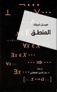 تحميل كتاب المنطق pdf – جيل دويك