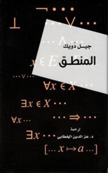 كتاب اختزال pdf