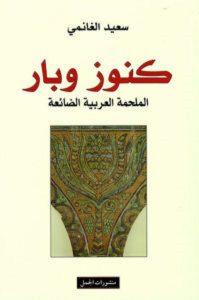 تحميل كتاب كنوز وبار pdf – سعيد الغانمي