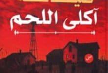 تحميل رواية في ضيافة آكلي اللحم pdf – محمود إمام