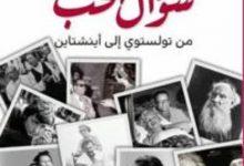 تحميل كتاب سؤال الحب من تولستوي إلى أينشتاين pdf – علي حسين
