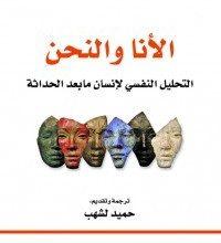 تحميل كتاب الأنا والنحن التحليل النفسي لإنسان ما بعد الحداثة pdf – راينر فونك