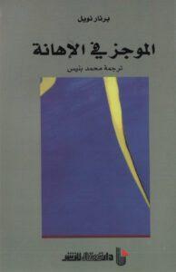 تحميل كتاب الموجز في الإهانة pdf – برنار نويل