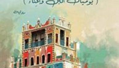 تحميل رواية وطن مزور pdf – عائشة عدنان المحمود