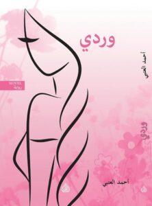 تحميل رواية وردي pdf – أحمد العتبي