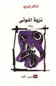 تحميل رواية نزوة الموتى pdf – شاكر نوري