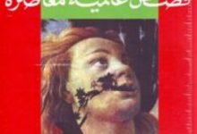 تحميل كتاب قصص عالمية معاصرة pdf – ترجمة فدوى فاضل