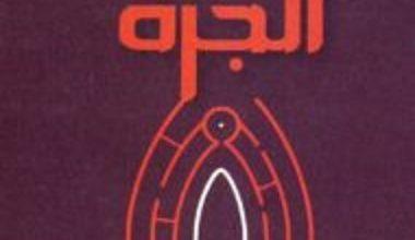 تحميل رواية لما تحطمت الجرة pdf – سعد محمد رحيم