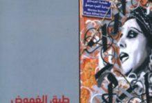 تحميل كتاب طبق الغموض أيام في لبنان pdf – عبد الله صديق