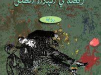 تحميل رواية رقصة في الهواء الطلق pdf – مرزاق بقطاش