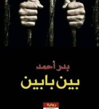 تحميل رواية بين بابين pdf – بدر أحمد