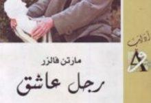 تحميل رواية رجل عاشق pdf – مارتن فالزر