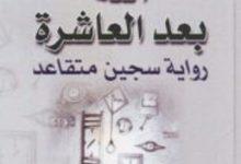 تحميل رواية الله بعد العاشرة رواية سجين متقاعد pdf – علي الجلاوي