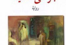 تحميل رواية جرحى الحياة pdf – بنسالم حميش