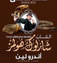 تحميل رواية لدغة الأفعى الشاب شارلوك هولمز pdf – أندرو لين