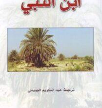 تحميل رواية ابن النبي pdf – محمد الناجي