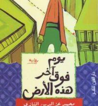 تحميل رواية يوم آخر فوق هذه الأرض pdf – محمد عز الدين التازي