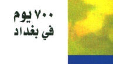 تحميل كتاب 700 يوم في بغداد pdf – لورا مقدسي