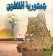 تحميل كتاب جمهورية أفلاطون pdf – فؤاد زكريا