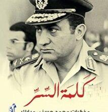 صورة تحميل كتاب كلمة السر pdf – محمد حسني مبارك