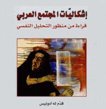 تحميل كتاب إشكاليات المجتمع العربي قراءة من منظور التحليل النفسي pdf – مصطفى صفوان