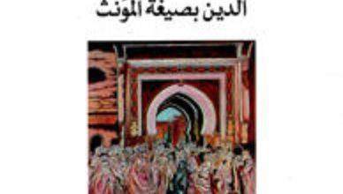 تحميل كتاب بركة النساء الدين بصيغة المؤنث pdf – رحال بوبريك