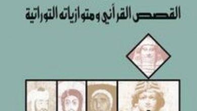 تحميل كتاب أساطير الأولين القصص القرآني ومتوازياته التوراتية pdf – فراس السواح