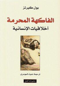 تحميل كتاب الفاكهة المحرمة أخلاقيات الإنسانية pdf – بول كيرتز