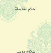 تحميل كتاب أحلام الفلاسفة pdf – سلامة موسى