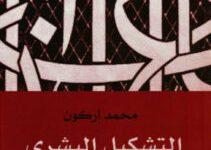 تحميل كتاب التشكيل البشري للإسلام pdf – محمد أركون