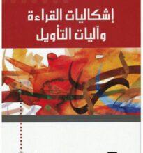 تحميل كتاب إشكاليات القراءة وآليات التأويل pdf – نصر حامد أبو زيد