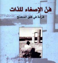 تحميل كتاب فن الإصغاء للذات قراءة في قلق المنفتح pdf – جمال علي الحلاق