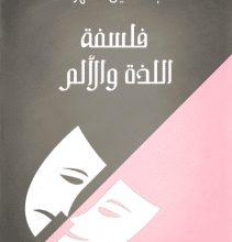 تحميل كتاب فلسفة اللذة والألم pdf – إسماعيل مظهر