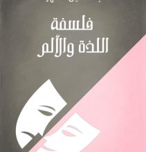 صورة تحميل كتاب فلسفة اللذة والألم pdf – إسماعيل مظهر