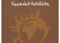 تحميل كتاب النظرية الثقافية والثقافة الشعبية pdf – جون ستوري