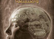 تحميل كتاب الإيمان والمعرفة والفلسفة pdf – محمد حسين هيكل