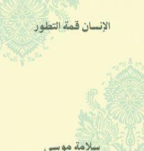 تحميل كتاب الإنسان قمة التطور pdf – سلامة موسى