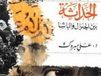 تحميل كتاب لعبة الحداثة بين الجنرال والباشا pdf – علي مبروك