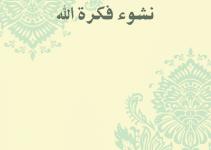 تحميل كتاب نشوء فكرة الله pdf – سلامة موسى