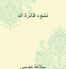 صورة تحميل كتاب نشوء فكرة الله pdf – سلامة موسى