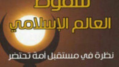 تحميل كتاب سقوط العالم الإسلامي pdf – حامد عبد الصمد