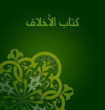 تحميل كتاب كتاب الأخلاق pdf – أحمد أمين